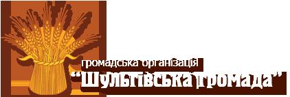 """Громадська організація """"Шульгівська громада"""", с. Шульгівка"""